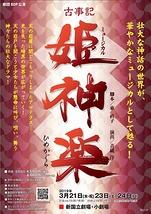 ミュージカル 姫神楽
