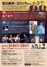 武田鉄矢・コロッケ特別公演