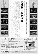 5月文楽公演「通し狂言 妹背山婦女庭訓」