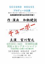 チューボー ~SECOND HOUSE Ver~