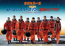 東京喜劇 翔べないスペースマンと危険なシナリオ~ギャグマゲドンmission~