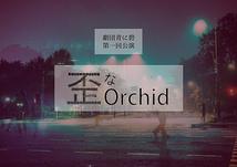 歪なOrchid