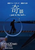 奇談 ~pain in the butt~