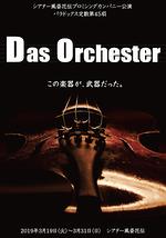 パラドックス定数第45項 「Das Orchester」