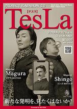 TesLa【テスラ】