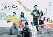 storyteller〜私のラプソディと僕のポラリス〜