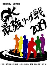 GK最強リーグ戦2019