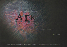 Ark.-アーク