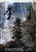 拳KEN ~土門拳とその弟子たち
