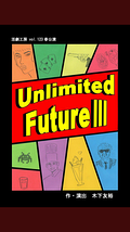 Unlimited  Future  Ⅲ
