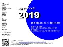 彩雲リーディング2019