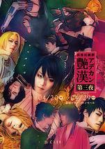浪漫活劇譚『艶漢』第三夜