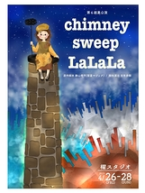 chimney sweep LaLaLa