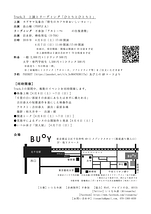 Track.1リーディング公演「父の死と夜ノ森」