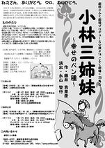25馬力+こふく劇場『小林三姉妹~幸せのパン種~』