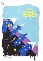 SIS(エスイズ)