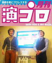 上田ダイゴと二朗松田の『演プロ13』