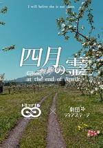 四月の霊【福岡公演】
