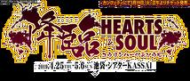 降臨Hearts&Soul