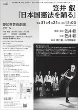 笠井叡『日本国憲法を踊る』