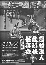 第33回豊橋素人歌舞伎保存会定期公演