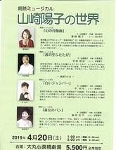 朗読ミュージカル「山崎陽子の世界」