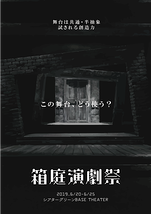 箱庭演劇祭Aグループ