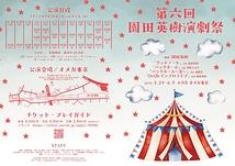 第六回園田英樹演劇祭