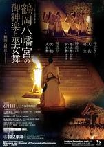 6月特別企画公演「鶴岡八幡宮の御神楽と巫女舞」