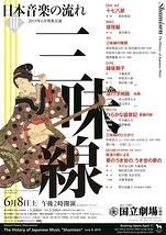 6月邦楽公演「日本音楽の流れⅢ ― 三味線 ―」