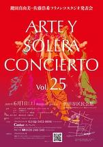 ARTE Y SOLERA CONCIERTO Vol.25