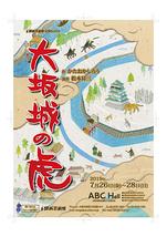 大坂城の虎