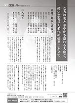 京鹿子娘五人道成寺/二人椀久