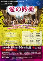 藤原歌劇団・NISSAY OPERA 2019公演 『愛の妙薬』