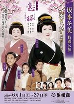 坂本冬美特別公演 泉ピン子友情出演