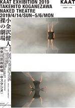 小金沢健人展 『Naked Theatre –裸の劇場– 』