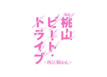 舞台「桃山ビート・トライブ~再び、傾かん~」