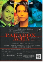 『paradox view』長万部公演