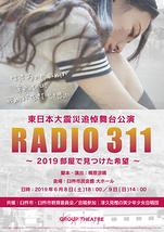 RADIO311~2019 部屋で見つけた希望~