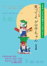 『笑ってよゲロ子ちゃん-殉情編』リーディング公演