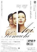 現代能楽集I「AOI/KOMACHI」