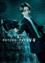 舞台PSYCHO-PASS サイコパスVirtue and Vice