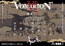VOICARION VI 博多座声歌舞伎
