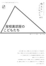 趣向のワーク・イン・プログレス 〈みえないこどもたち〉vol.1 『屋根裏部屋のこどもたち』