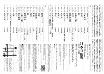 2019年度 公開連続講座 「日本芸能史」~女性と芸能