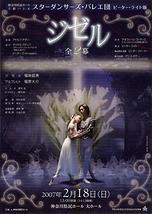 ピーターライト版 「ジゼル」 全2幕