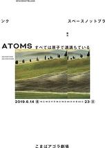 すべては原子で満満ちている