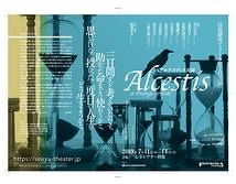 Alcestis −a strange episode アルケスティス異聞