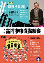 高円寺特選演芸会 夜の部「歌まみれだヨ!全員集合」