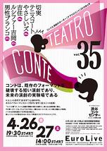 渋谷コントセンター月例公演(2019.4)
